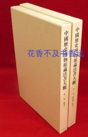 中国历史博物馆藏 法书大观  全15册    柳原书店/1994年