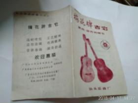 梅花牌吉他使用、保养说明书