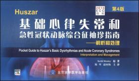 Huszar 基础心律失常和急性冠状动脉综合征袖珍指南:解析和处理(第4版)