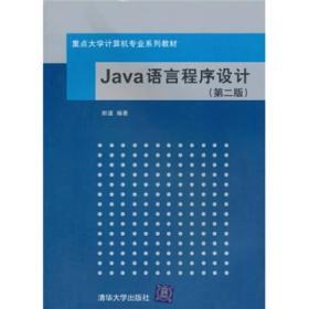 重点大学计算机专业系列教材:Java语言程序设计(第2版)