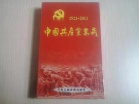中国共产党万岁(6片VCD) 全新未开封