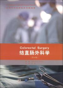 外科专科医师临床实践指南:结直肠外科学(第4版)