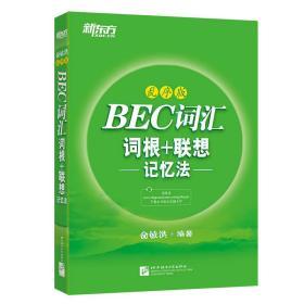 乱序版BEC词汇词根+联想记忆法