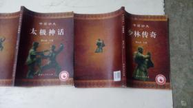 中国功夫【上下】8000册