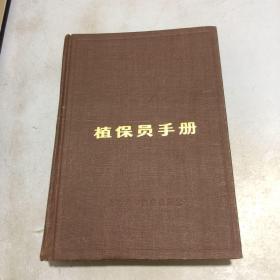 植保员手册   增订本