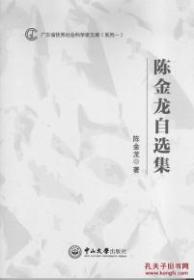 【正版】 陈金龙自选集 陈金龙著