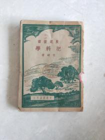 农业丛书·肥料学