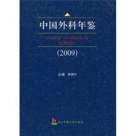中国外科年鉴(2009)