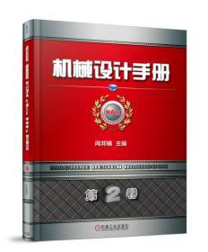 机械设计手册  第6版 第2卷