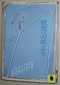 日文原版书 视想への旅立ち―五木寛之讨论集 (河出文库) 1981/8 五木寛之  (著)