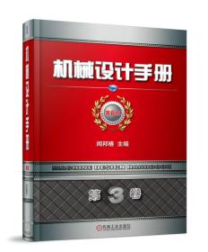 机械设计手册  第6版 第3卷