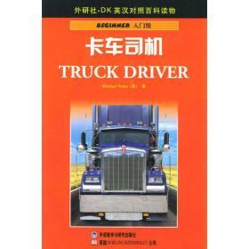 卡车司机  DK英汉对照百科读物  入门级