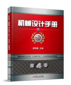 机械设计手册  第6版 第4卷