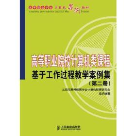 高等职业院校计算机类课程基于工作过程教学案例集(第二册)