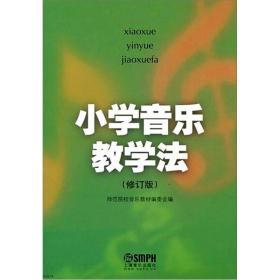 小学音乐教学法(修订版)(教材)