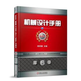机械设计手册  第6版 第6卷