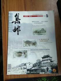 集邮2009.5.