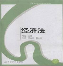 21世纪应用型·经济法 马瑄 东北财经大学出版社9787565415708