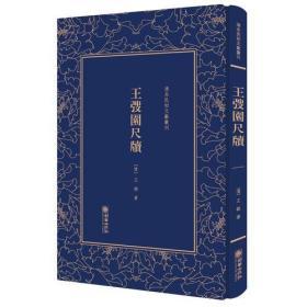 王弢园尺牍—清末民初文献丛刊  朝华出版社