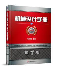 机械设计手册  第6版 第7卷