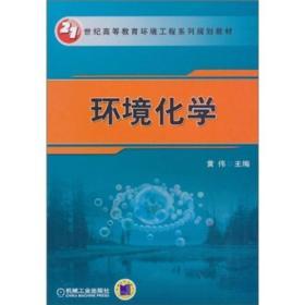 环境化学 黄伟  机械工业出版社 9787111287308