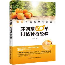 柑橘种植技术专家谈:郑朝耀50年柑橘种植经验