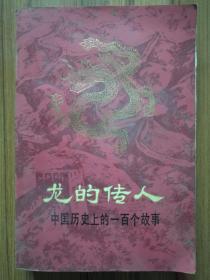 龙的传人 中国历史上的一百个故事