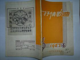抒情歌曲(1987-4)/谢必忠