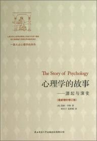 心理学的故事(最新增补修订版):源起与演变