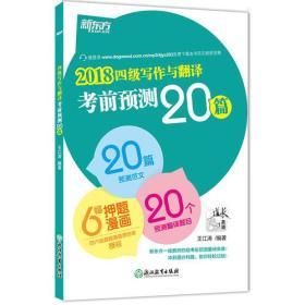 四级写作与翻译考前预测20篇
