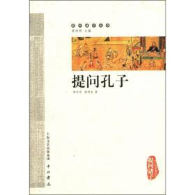 我爱看的精彩国学·中华智慧故事:与圣贤对话·提问孔子