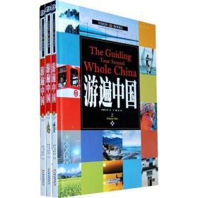 游遍中国(全三册)[彩图版]