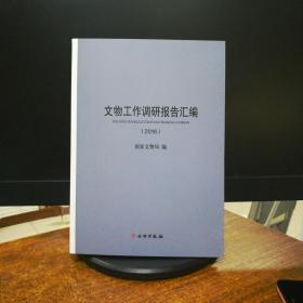 文物工作调研报告汇编(2016)