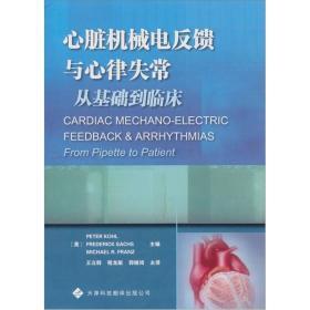 心脏机械电反馈与心律失常:从基础到临床