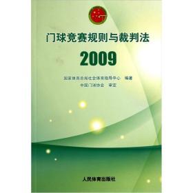 门球竞赛规则与裁判法(2009)