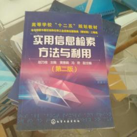 实用信息检索方法与利用(赵乃瑄)(第二版)