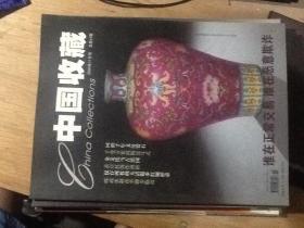 中国收藏2004年11月号总第47期