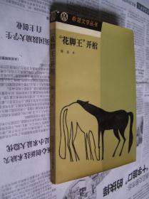 """希望文学丛书:""""花脚王""""开棺【作者陈昌本签赠本】"""