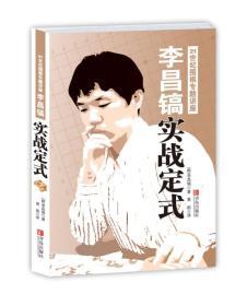 李昌镐21世纪围棋专题讲座[ 实战定式]