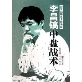 李昌镐21世纪围棋专题讲座[ 中盘战术]