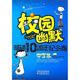 校园幽默畅销10周年纪念版(中学卷)