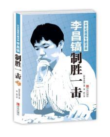 李昌镐21世纪围棋专题讲座:制胜一击