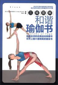 三维图解:和谐瑜伽书