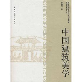 中国建筑美学