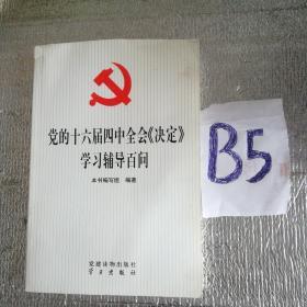 党的十六届四中全会决定学习辅导百问~~~~~满25包邮!