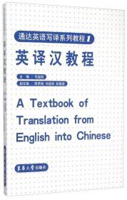 通达英语写译教程1:英译汉教程 司显柱 东华大学出版社