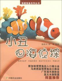 我爱我鱼系列丛书·小丑:四海侦探