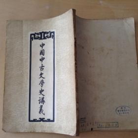 中国中古文学史讲义 刘师培著 1957年 一版一印