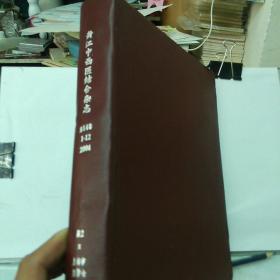 浙江中西医结合杂志.  2004年1-12期合订本    上海医学会馆藏