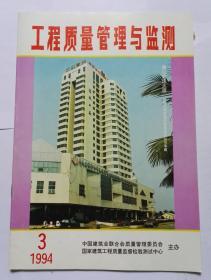 《工程质量管理与监测》(双月刊)1994年第3期(总第62期)、1994年第4期(总第63期)